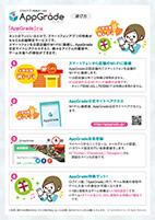 AppGrade 遊び方マニュアル A4POP