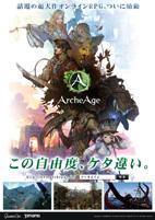 ArcheAge A4ポスター