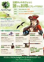 ArcheAge A4特典POP