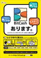 BitCash PayNetCafe A4メニュー