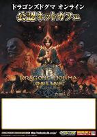 ドラゴンズドグマ オンライン ポスター