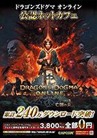 ドラゴンズドグマ オンライン A4ポスター