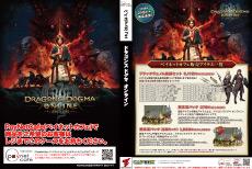 ドラゴンズドグマ オンライン PayNetCafe DVDメニュー