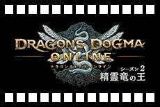 ドラゴンズドグマ オンライン シーズン2.3ティザームービー(mp4)