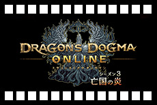 ドラゴンズドグマ オンライン シーズン3 プロモーションムービー(mp4)