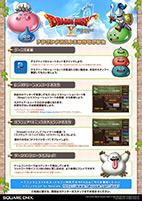 ドラゴンクエストX 遊び方マニュアル(簡易版)