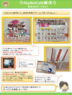 販促コーナーの作り方 2013