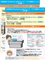 GREE、Vプリカ 販促マニュアル