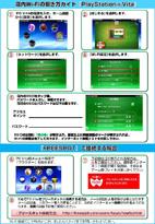 WiFi&フリースポット繋ぎ方ガイド
