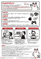 PayNetCafe 簡易マニュアルA4POP