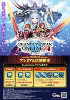 ファンタシースターオンライン2 プレミアム店舗用 PayNetCafe A4メニュー