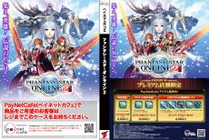 ファンタシースターオンライン2 PayNetCafe DVDメニュー(プレミアム店舗)