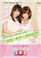 「SMM for ネットカフェ」ピックアップ1 A4POP