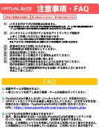 VIRTUAL GATE 注意事項・FAQ