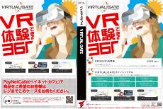 VIRTUAL GATE PayNetCafe DVDメニュー