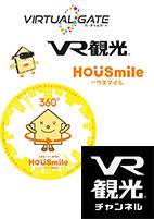 ハウスマイル VR観光 自由素材
