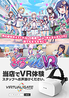 ぎゃる☆がんVR A4POP&A6POP&バナー